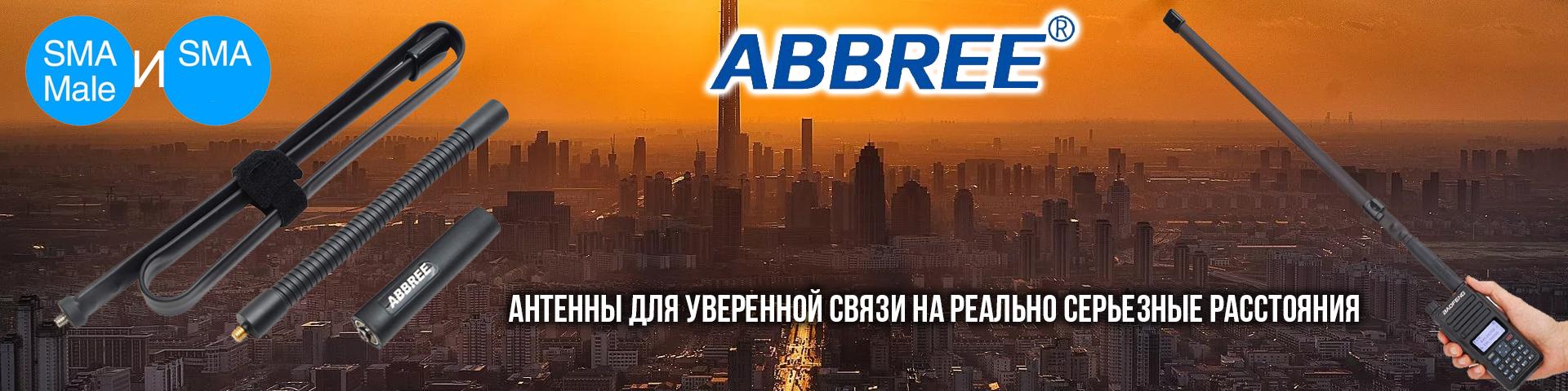 abbree